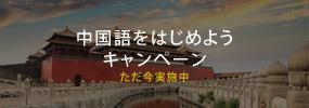 中国語をはじめようキャンペーン