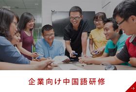 企業向け中国語レッスン
