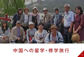 中国への留学・修学旅行