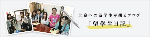 北京への留学生が綴るブログ公開中 ! !「留学生日記」