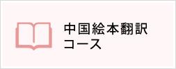 中国絵本翻訳コース