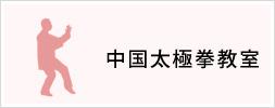 中国太極拳教室