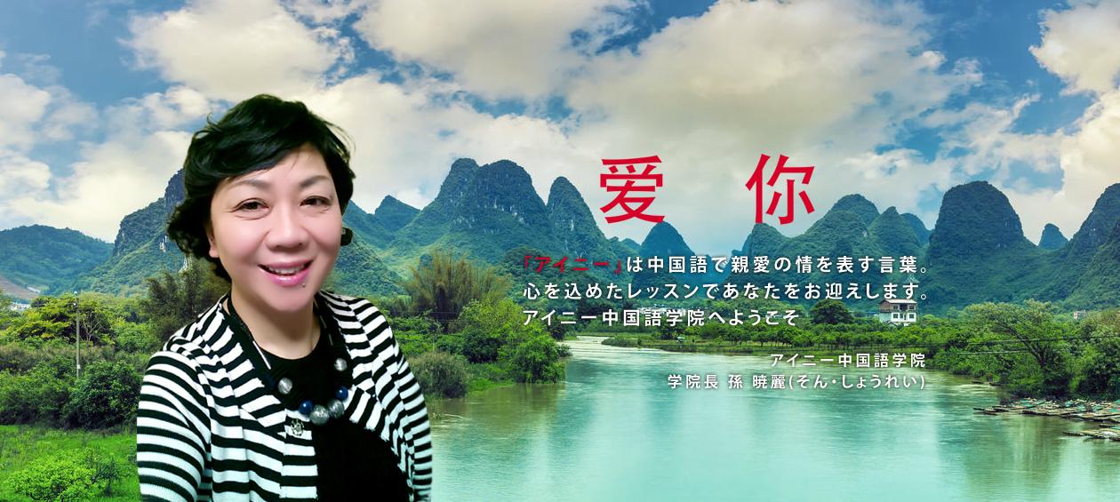 「アイニー」は中国語で親愛の情を表す言葉。心を込めたレッスンであなたをお迎えします。アイニー中国語学院へようこそ