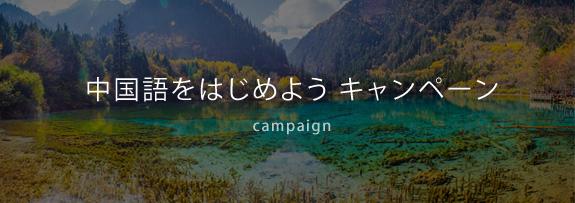 中国語をはじめよう キャンペーン